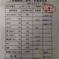 出售碳酸锶,每天30吨,带票5500现金5000元