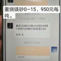 出售重烧 镁砂0-15,950元每吨,货在辽宁,需要的请联系